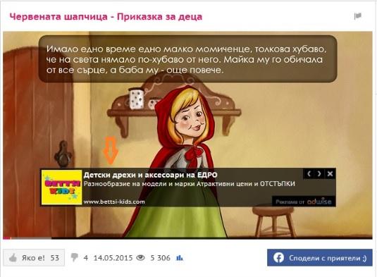 Chervenata-shapchica-prikazka-v-internet