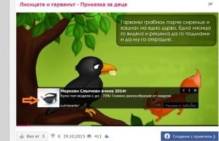 Lisicata-i-Garvanat-prikazka-v-internet