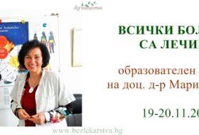 seminar-d-r-maria-papazova-19-20-11-2016