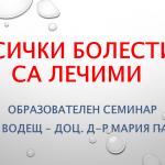 Семинар на д-р Мария Папазова в София /ВИДЕО/