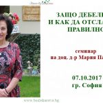 Защо дебелеем и как да отслабнем правилно - семинар на д-р Мария Папазова на 07.10.2017