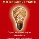 ПШЕНИЦАТА – МАСКИРАНИЯТ УБИЕЦ – не се доверявайте на сляпо – проверете тази книга!