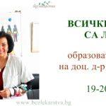 Семинар на д-р Мария Папазова в гр. София - 19-20.11.2016 г.
