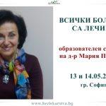 Семинар на д-р Мария Папазова в гр. София - 13 и 14.05.2017 г.