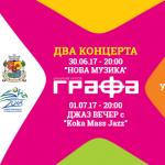 Фестивал на здравето и спорта 2017 – за един позорно изгубен бас